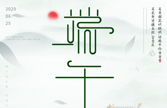 """端午节――中国人传统的""""世界卫生日"""""""